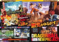 Dragon Ball Xenoverse promotional picture.